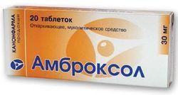Амброксол (таблетки)