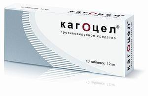 кагоцел или эргоферон