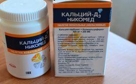 Кальцемин аналоги и цены - Поиск лекарств